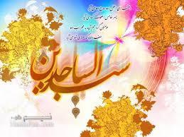 ولادت سید ساجدین (امام سجاد )علیه السلام
