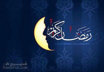 اعمال مشترک ماه رمضان