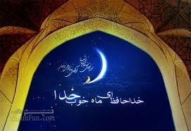 اعمال نیمه ماه رمضان