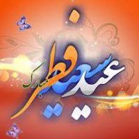 چگونگی خواندن نماز عید فطر