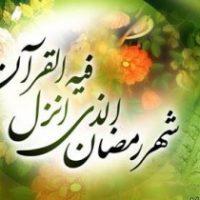 اعمال شب اول ماه مبارک رمضان