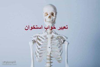 تعبیر خواب استخوان - دیدن استخوان در خواب چه تعبیر دارد؟