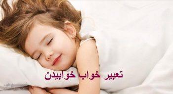تعبیر خواب خوابیدن - استراحت کردن در خواب چه معنایی دارد؟