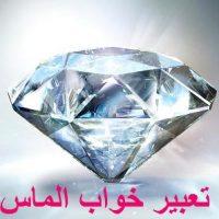 تعبیر خواب الماس – تعبیر خریدن یا فروختن الماس در خواب