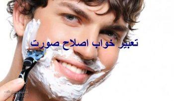 تعبیر خواب اصلاح کردن - تراشیدن ریش + تراشیدن موی سر