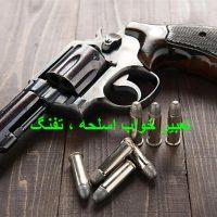 تعبیر خواب اسلحه – تعبیر دیدن تفنگ در خواب چیست؟