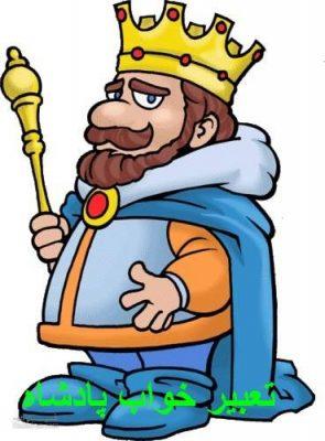 تعبیر خواب پادشاه - معنی دیدن پادشاه در خواب چیست؟