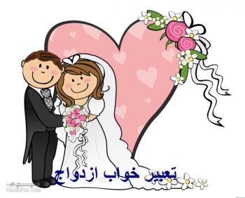 تعبیر خواب ازدواج - ازدواج کردن در خواب چه تعبیری دارد؟