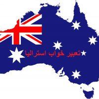 تعبیر خواب استرالیا – معنی دیدن قاره استرالیا در خواب