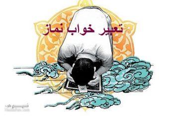 تعبیر خواب نماز - نماز خواندن در خواب چه مفهومی دارد؟