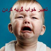 تعبیر خواب گریه کردن – اشک ریختن در خواب چه مفهومی دارد؟