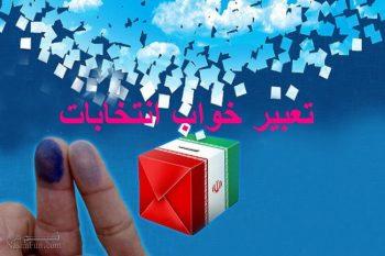 تعبیر خواب انتخابات - تعبیر خواب جامع و آنلاین