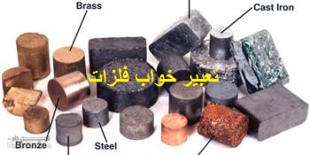 تعبیر خواب فلزات (مس ، روی ، قلع ، برنز )