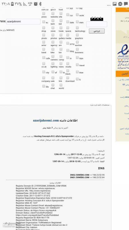هک سایت وزیر ارتباطات آذری جهرمی و روحانی