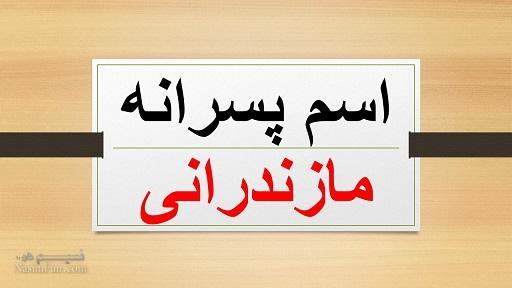 اسمهای پسرانه مازندرانی + انواع معنای نامهای