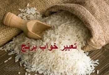 تعبیر خواب برنج - معنی خوردن برنج در خواب چیست؟