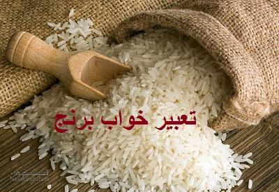 تعبیر خواب برنج – معنی خوردن برنج در خواب چیست؟