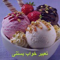 تعبیر خواب بستنی + تعبیر خواب خوردن بستنی