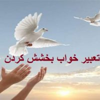 تعبیر خواب بخشش کردن (بخشیدن)