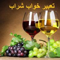 تعبیر خواب شراب – دیدن الکل و مشروبات الکلی در خواب چه تعبیری دارد؟