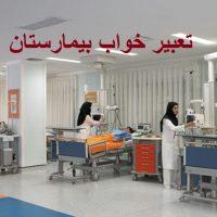 تعبیر خواب بیمارستان – دیدن بیمارستان در خواب چه مفهومی دارد؟