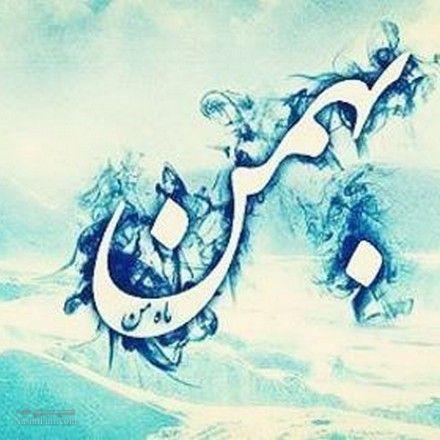 عکس نوشته های بهمنی ناب