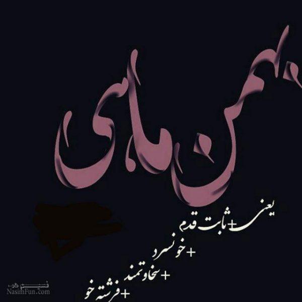 عکس پروفایل متولد بهمنی زیبا