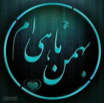 عکس نوشته بهمنی خاص
