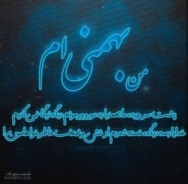 عکس پروفایل تولد بهمن ماهی ها