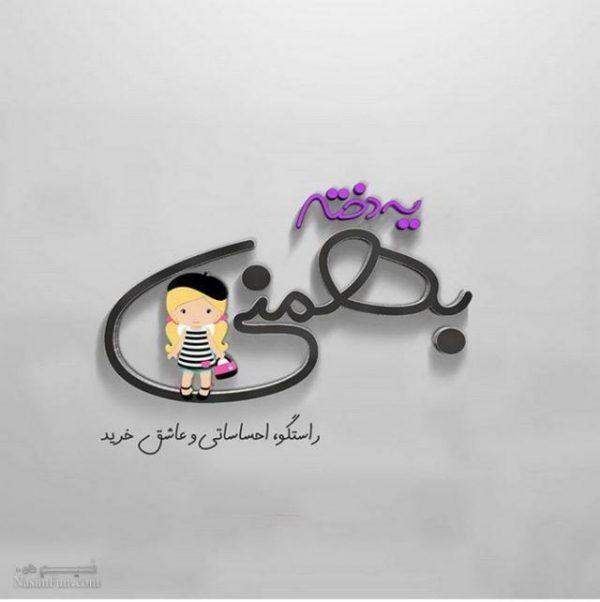 عکس نوشته های ماه بهمن