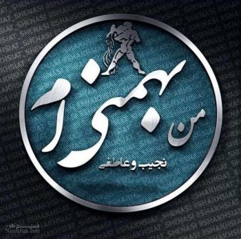عکس پروفایل خاص بهمنی