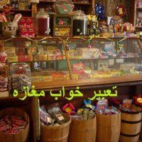 تعبیر خواب مغازه + تعبیر خواب فروشگاه