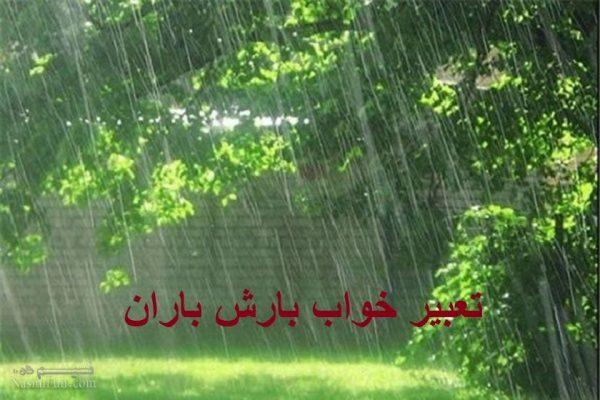 تعبیر خواب باران + تعبیر خواب بارش باران و خیس شدن زیر باران