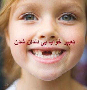 تعبیر خواب بی دندان شدن - نداشتن دندان در خواب چه تعبیری دارد؟