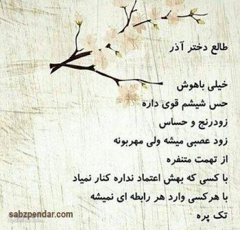 عکس نوشته های آذرماهی ناب