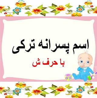 زیباترین اسم های پسرانه ترکی با ش + معنی