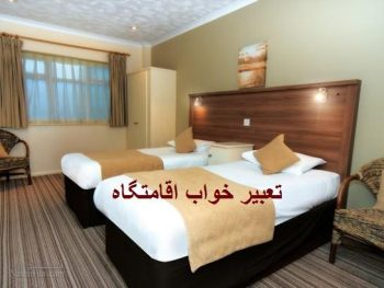 تعبیر خواب اقامتگاه - معنی دیدن اقامتگاه در خواب