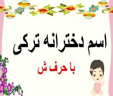 زیباترین اسم های دخترانه ترکی با ش + معنی