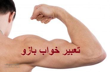 تعبیر خواب بازو – زخمی شدن بازو در خواب چه تعبیری دارد؟
