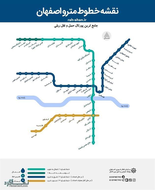 نقشه مترو اصفهان + ساعت دقیق حرکت ایستگاهها