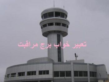 تعبیر خواب برج مراقبت - معنی دیدن برج مراقبت در خواب