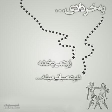 عکس پروفایل خردادماهی خاص