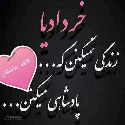 عکس پروفایل پسرونه خردادی