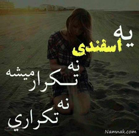 عکس پروفایل دخترونه اسفند ماهی خاص