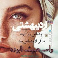 عکس پروفایل دخترانه متولدین اردیبهشت + عکس نوشته با شعر