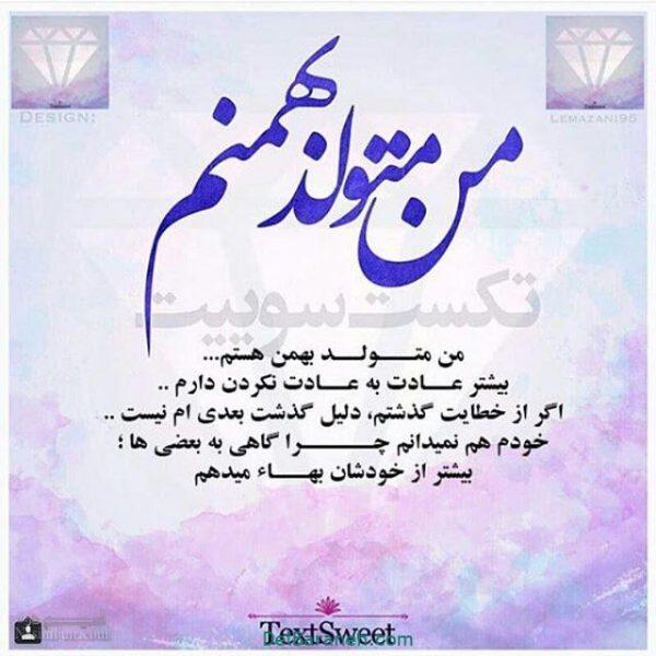 عکس پروفایل پسرونه بهمن ماهی خاص