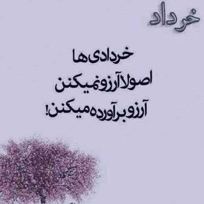 عکس پروفایل دخترانه خردادی