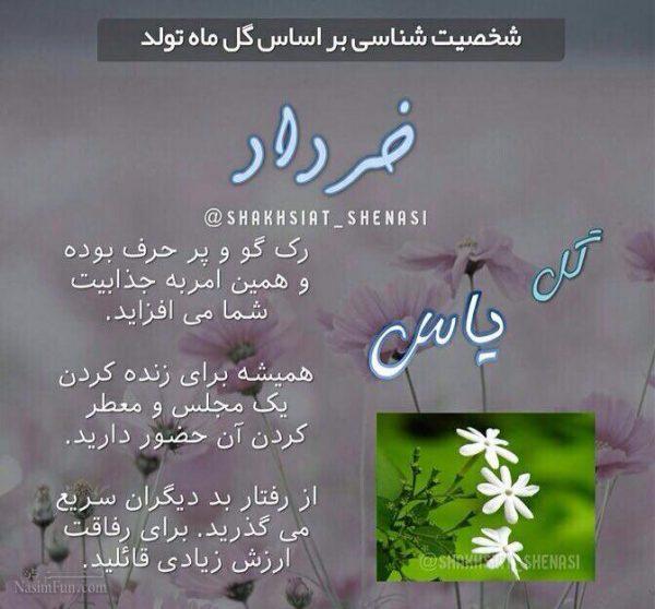 عکس پروفایل دخترونه خاص خردادی