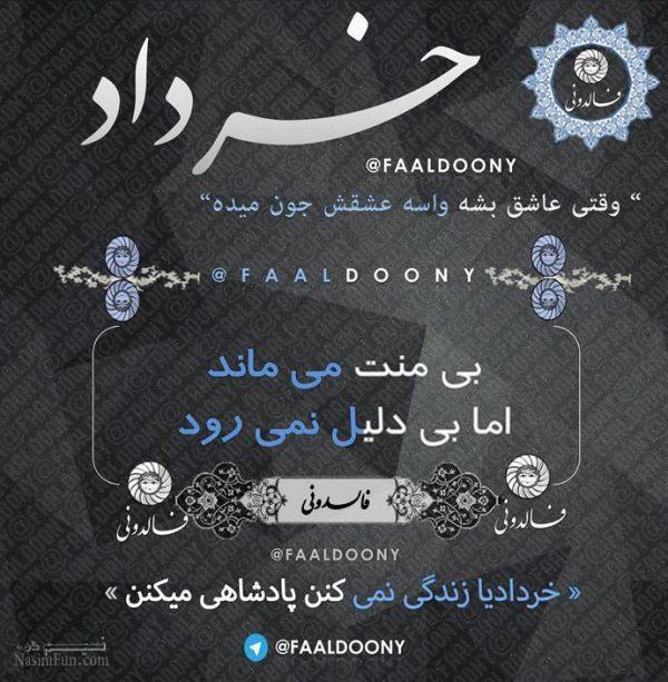 عکس نوشته پسرونه خردادی