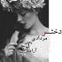 عکس پروفایل دخترانه متولدین مرداد + عکس نوشته و شعر